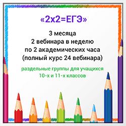 2х2=ЕГЭ